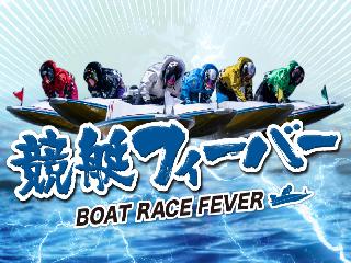 競艇FEVER(フィーバー)の画像