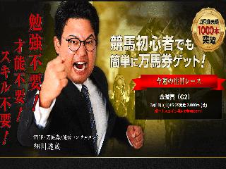 細川達成のTHE・万馬券!の画像