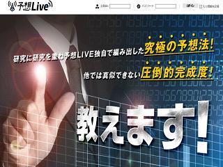 予想LIVE(予想ライブ)の画像