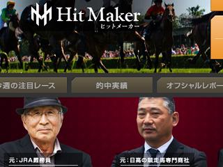 ヒットメーカー(Hit Maker)の画像