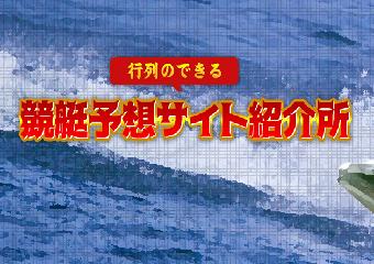 行列のできる競艇予想サイト紹介所の画像