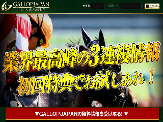 GALLOPJAPAN(ギャロップジャパン)