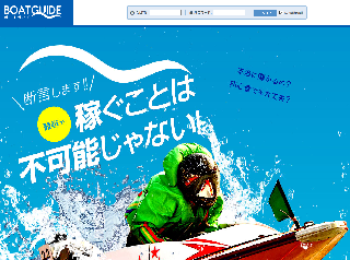 BOAT GUIDE(ボートガイド)の画像