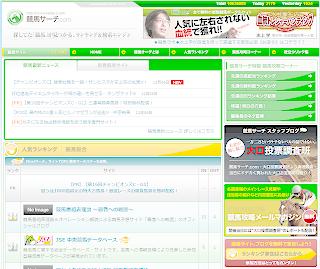 競馬サーチ.comの画像